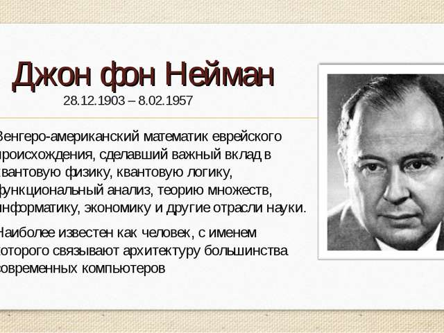 Джон фон Нейман 28.12.1903 – 8.02.1957 Венгеро-американский математик еврейск...