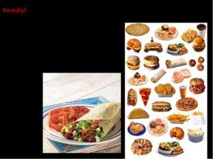 Фастфуд (англ. fast food,быстрое питание) — класс блюд быстрого приготовления