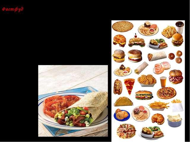 Фастфуд (англ. fast food,быстрое питание) — класс блюд быстрого приготовления...