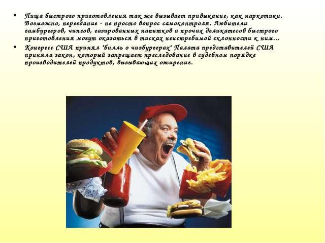 Пища быстрого приготовления так же вызывает привыкание, как наркотики. Возмож...