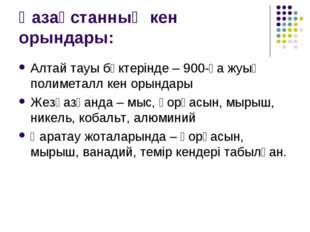 Қазақстанның кен орындары: Алтай тауы бөктерінде – 900-ға жуық полиметалл кен