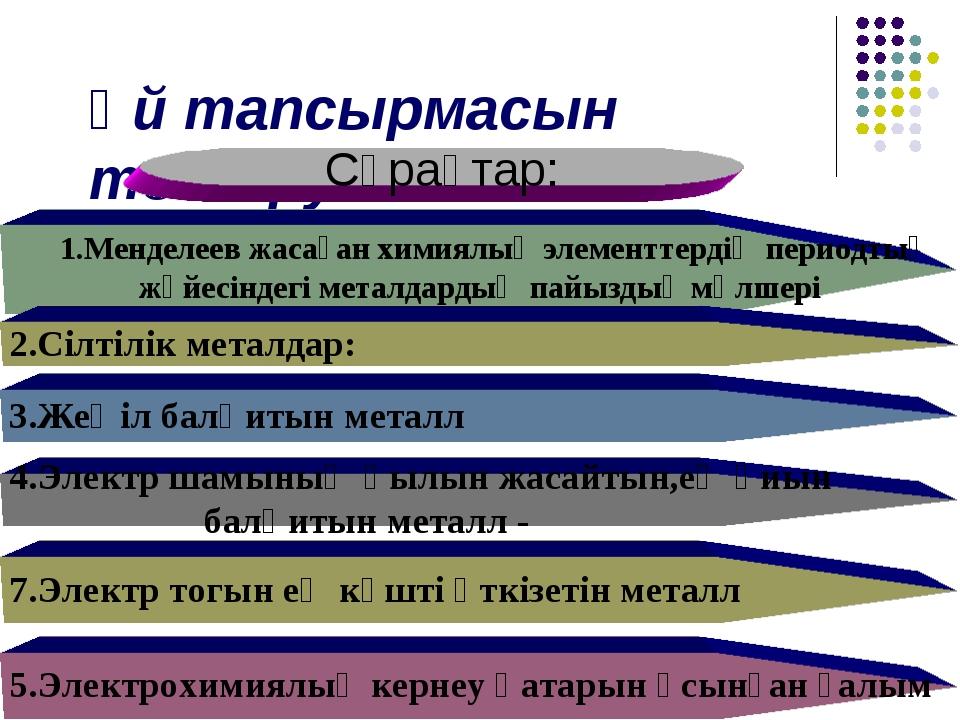 Үй тапсырмасын тексеру Сұрақтар: 1.Менделеев жасаған химиялық элементтердің п...