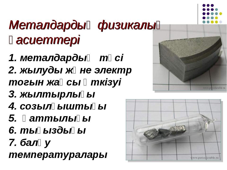 Металдардың физикалық қасиеттері 1. металдардың түсі 2. жылуды және электр то...