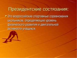Президентские состязания: Это всероссийские спортивные соревнования школьнико