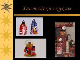 Хантыйские куклы
