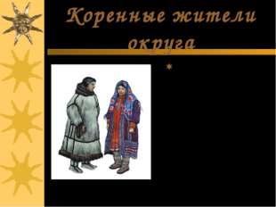 Коренные жители округа Ханты (остяки) живут на полуострове Ямал, нижней и сре