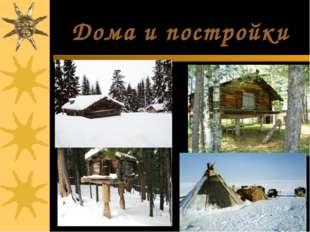 Дома и постройки