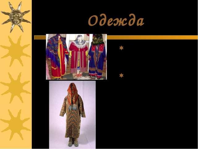 Одежда Праздничная одежда, платья на кокетке. Распространённый головной убор...
