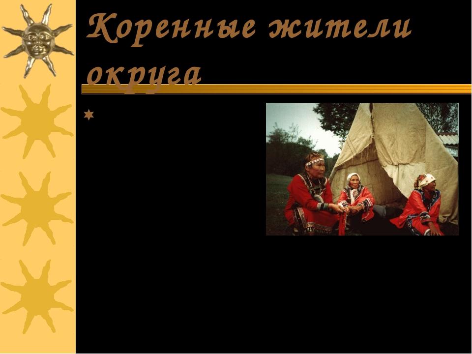 Коренные жители округа Манси (вогулы) проживают в ХМАО Тюменской области. Общ...