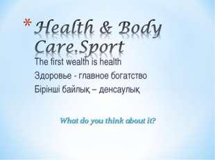 The first wealth is health Здоровье - главное богатство Бірінші байлық – денс