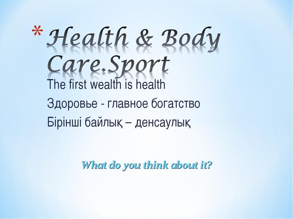 The first wealth is health Здоровье - главное богатство Бірінші байлық – денс...