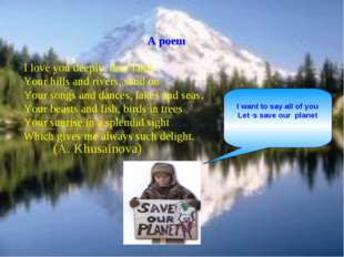 I want to say all of you Let ,s save our planet A poem I love you deeply, de