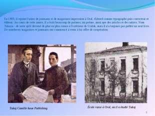 En 1905, il rejoint l'usine de journaux et de magazines impression à Oral, d'