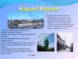 Le jeune poète s'installe à Kazan. Pendant deux ans, le poète a écrit beauc