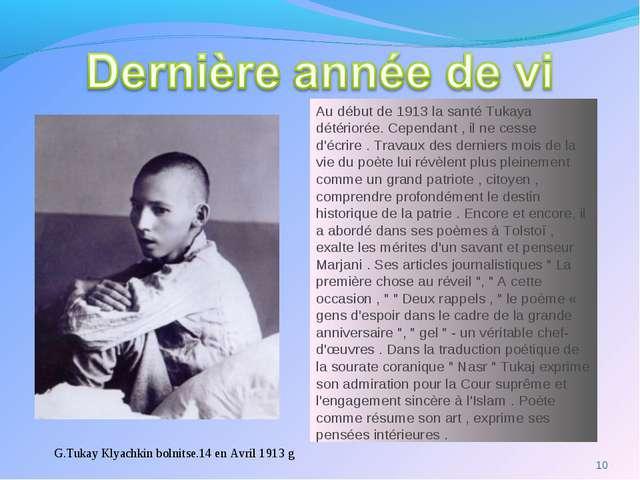 Au début de 1913 la santé Tukaya détériorée. Cependant , il ne cesse d'écrire...