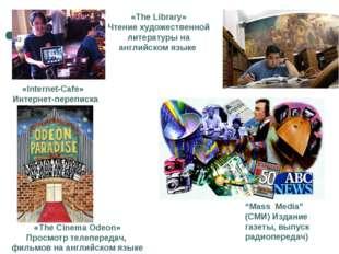 «Internet-Cafe» Интернет-переписка «The Cinema Odeon» Просмотр телепередач,