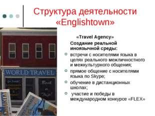 Структура деятельности «Englishtown» «Travel Agency» Создание реальной инояз