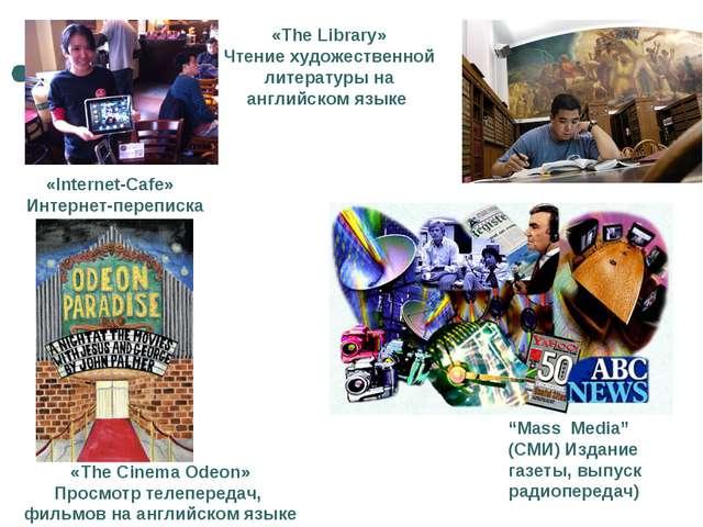 «Internet-Cafe» Интернет-переписка «The Cinema Odeon» Просмотр телепередач,...