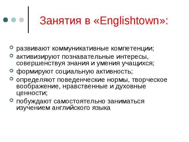 Занятия в «Englishtown»: развивают коммуникативные компетенции; активизируют...