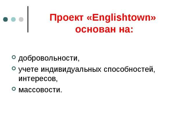 Проект «Englishtown» основан на: добровольности, учете индивидуальных способн...