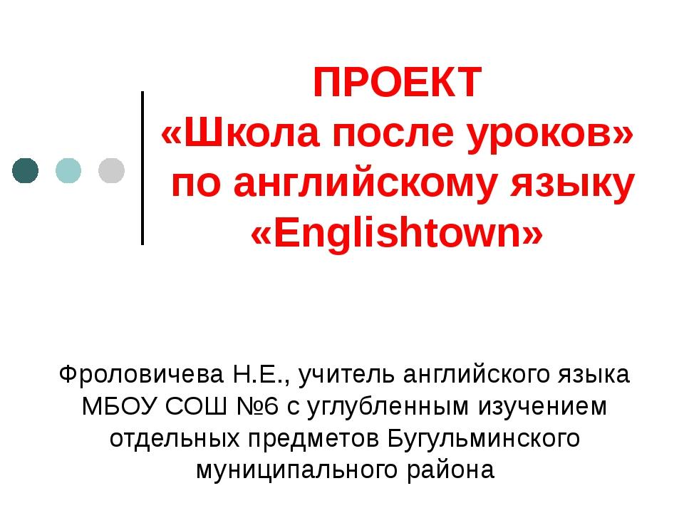 ПРОЕКТ «Школа после уроков» по английскому языку «Englishtown» Фроловичева Н....