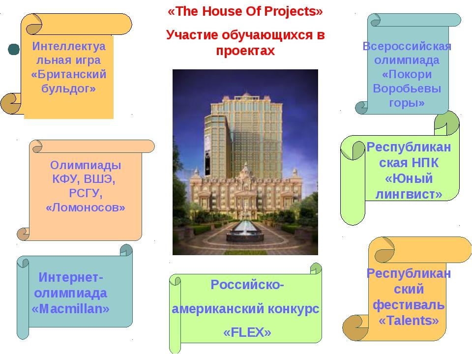 «The House Of Projects» Участие обучающихся в проектах Российско- американски...