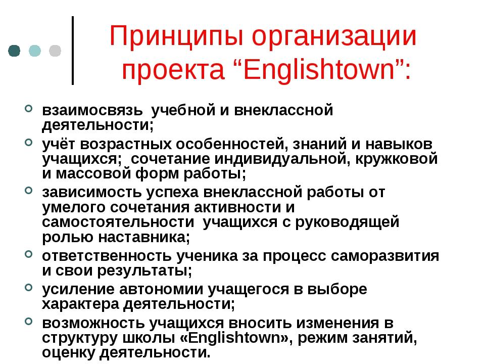 """Принципы организации проекта """"Englishtown"""": взаимосвязь учебной и внеклассной..."""