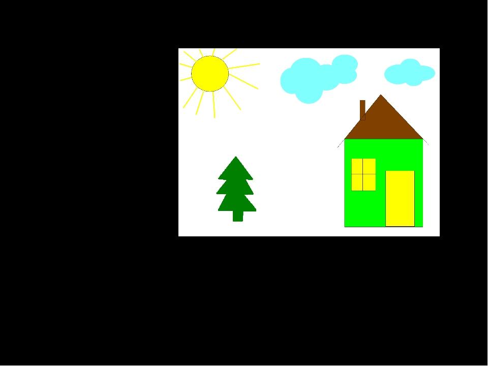 4-тур. Рисование Нарисовать дом /с помощью Прямоугольника и Прямой/. Нарисова...