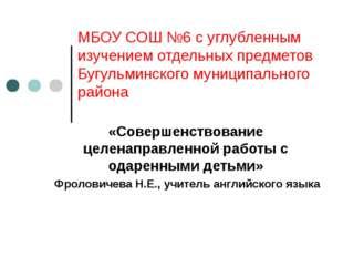 МБОУ СОШ №6 с углубленным изучением отдельных предметов Бугульминского муници