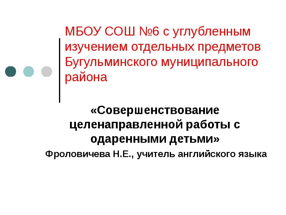 МБОУ СОШ №6 с углубленным изучением отдельных предметов Бугульминского муници...