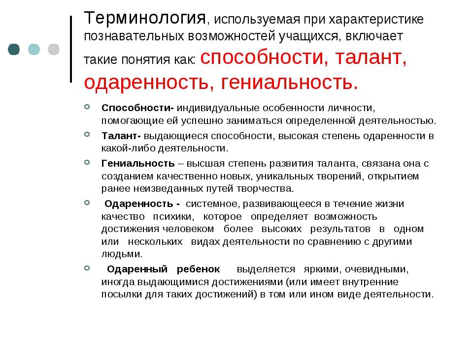 Терминология, используемая при характеристике познавательных возможностей уча...