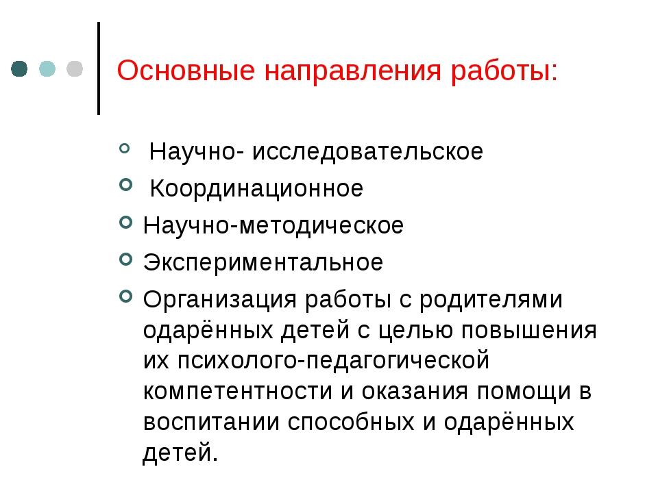Основные направления работы: Научно- исследовательское Координационное Научно...