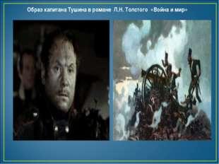 Образ капитана Тушина в романе Л.Н. Толстого «Война и мир»