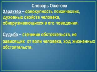 Словарь Ожегова Характер – совокупность психических, духовных свойств человек