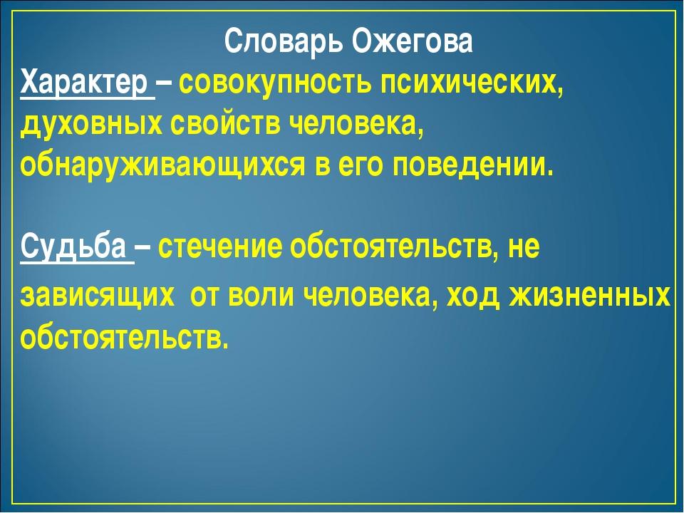 Словарь Ожегова Характер – совокупность психических, духовных свойств человек...