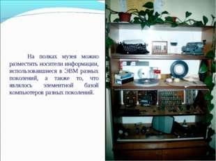 На полках музея можно разместить носители информации, использовавшиеся в ЭВМ