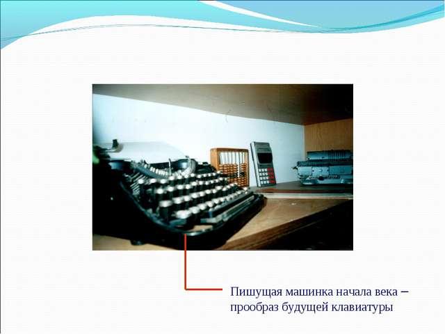 Пишущая машинка начала века – прообраз будущей клавиатуры