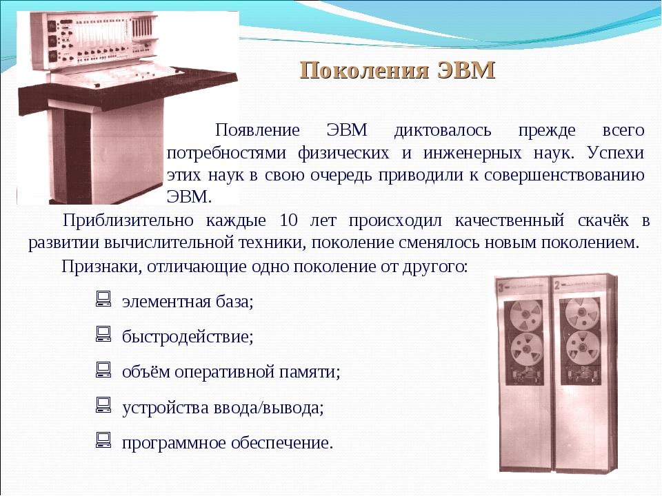 Поколения ЭВМ Появление ЭВМ диктовалось прежде всего потребностями физическ...
