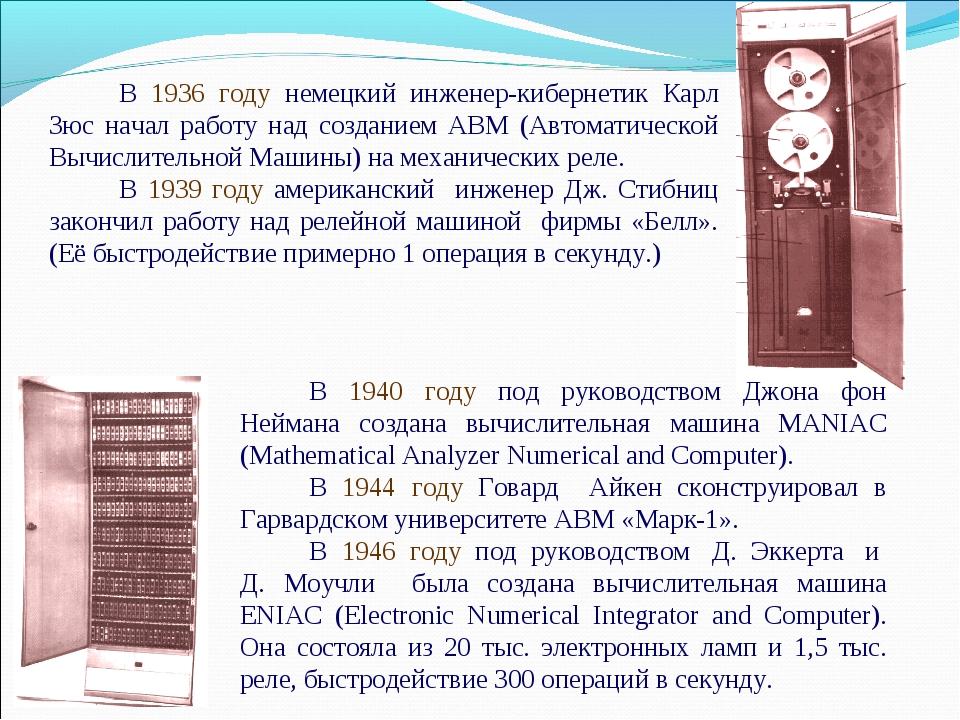 В 1936 году немецкий инженер-кибернетик Карл Зюс начал работу над созданием...