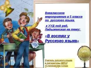 Балакирева Татьяна Анатольевна, МОУ СОШ № 256 г. Фокино Внеклассное мероприят