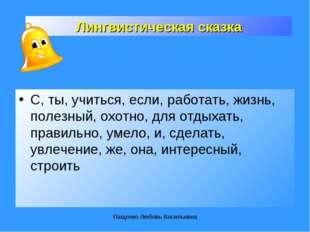 Пащенко Любовь Васильевна С, ты, учиться, если, работать, жизнь, полезный, ох