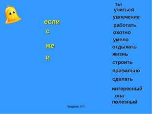 Пащенко Л.В. если ты учиться с увлечение работать же охотно умело отдыхать жи