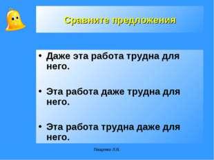 Пащенко Л.В. Даже эта работа трудна для него. Эта работа даже трудна для него