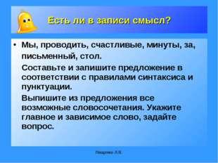 Пащенко Л.В. Есть ли в записи смысл? Мы, проводить, счастливые, минуты, за,