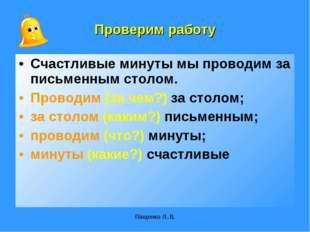 Пащенко Л..В. Проверим работу Счастливые минуты мы проводим за письменным сто