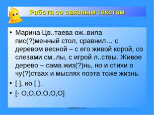 Пащенко Л.В. Марина Цв..таева ож..вила пис(?)менный стол, сравнил… с деревом