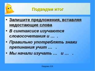 Пащенко Л.В. Подведем итог Запишите предложения, вставляя недостающие слова В