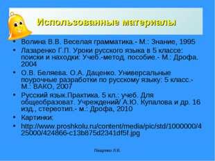 Пащенко Л.В. Использованные материалы Волина В.В. Веселая грамматика.- М.: Зн