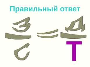 Правильный ответ Балакирева Татьяна Анатольевна, МОУ СОШ № 256 г. Фокино