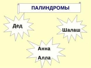 Дед Шалаш Анна Алла ПАЛИНДРОМЫ Балакирева Татьяна Анатольевна, МОУ СОШ № 256